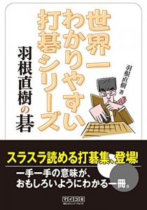 打碁シリーズ_羽根直樹