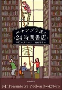 ペナンブラの24時間書店