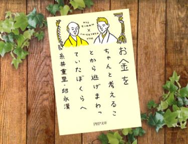 【書評】糸井重里・邱永漢「お金をちゃんと考えることから逃げまわっていたぼくらへ」