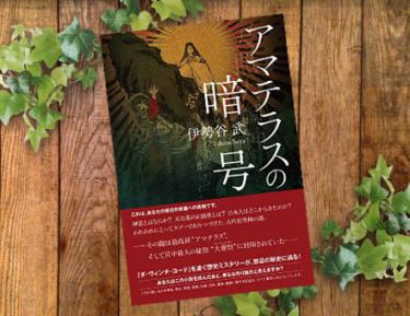 【書評】アマテラスの暗号:日本の神道とユダヤ教にまつわる歴史ミステリー