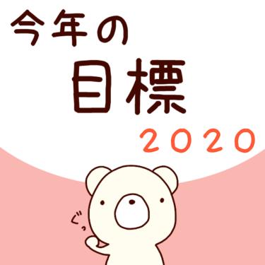 2020年の仕事&読書の目標を立てるぞ〜