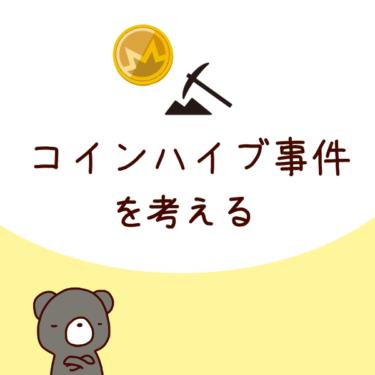 【考察】コインハイブ(Coinhive)事件:勝手に仮想通貨マイニングするのはさすがにだめでしょ