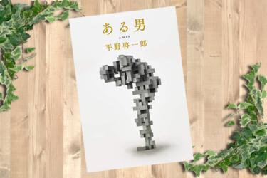 【書評】「ある男」平野啓一郎:「マチネの終わりに」で有名な著者の話題作