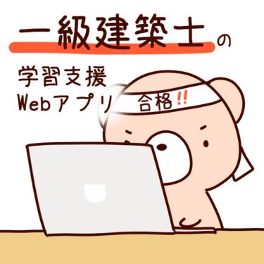 一級建築士試験に合格するための学習支援Webサービス作ってます