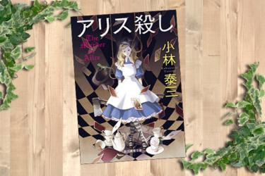 【書評】「アリス殺し」小林 泰三