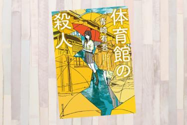 【書評】「体育館の殺人」青崎 有吾:読者への挑戦形式のミステリー小説
