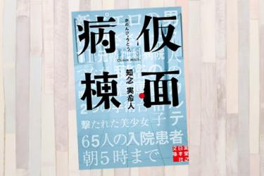 【書評・ネタバレなし】「仮面病棟」知念 実希人:坂口健太郎主演で映画化