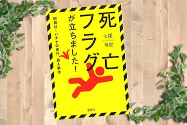 【書評】小説「死亡フラグが立ちました!」七尾 与史:ネタバレなし感想
