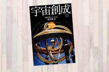 【書評】「宇宙創成」サイモン・シン:天文学者はビッグバン理論にいかにして辿り着いたか