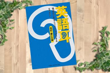 【書評】「英語耳」松澤喜好:発音ができるとリスニングができる