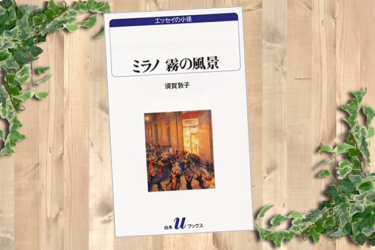 【書評】「ミラノ 霧の風景」須賀敦子:戦後にイタリアで暮らした女性翻訳家のエッセイ
