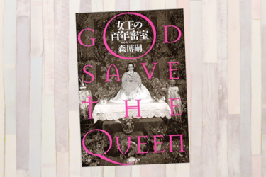 【書評】「女王の百年密室」森博嗣:ネタバレなし!百年シリーズの第一作