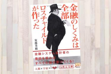 【書評】「金融のしくみは全部ロスチャイルドが作った」安部芳裕:利子があることが格差の原因