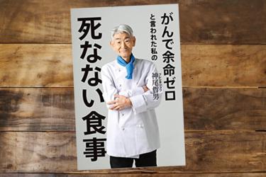 【書評】「がんで余命ゼロと言われた私の死なない食事」神尾哲男:がんは食事で抑えられる